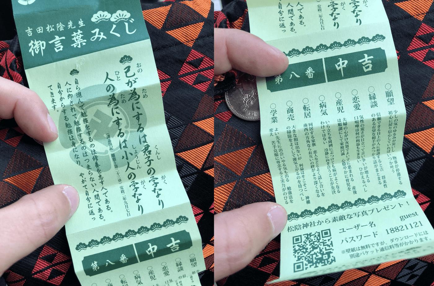 """""""吉田松陰先生御言葉みくじ"""""""