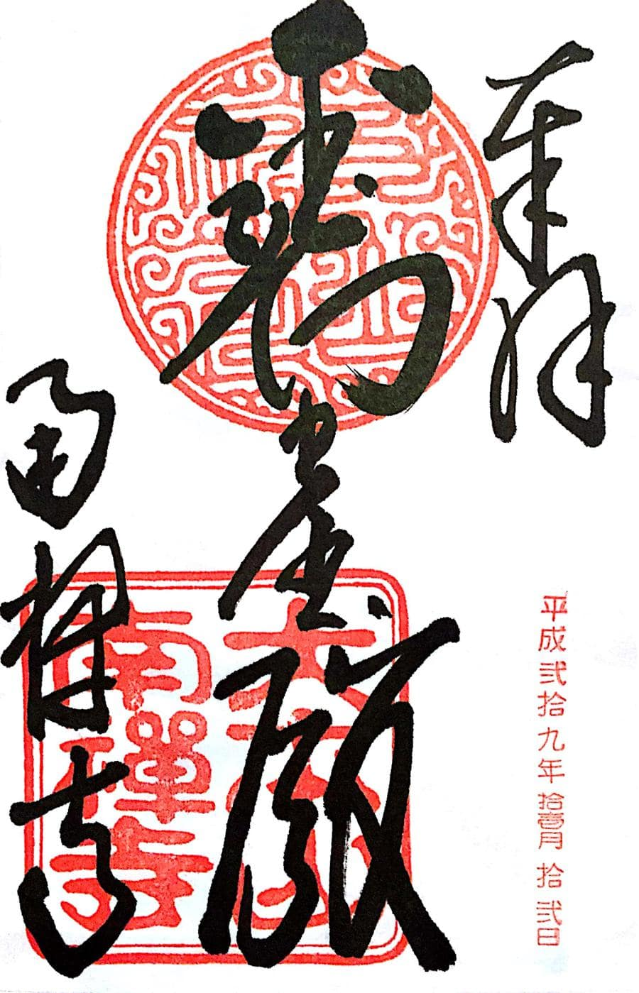 """南禅寺の御朱印"""