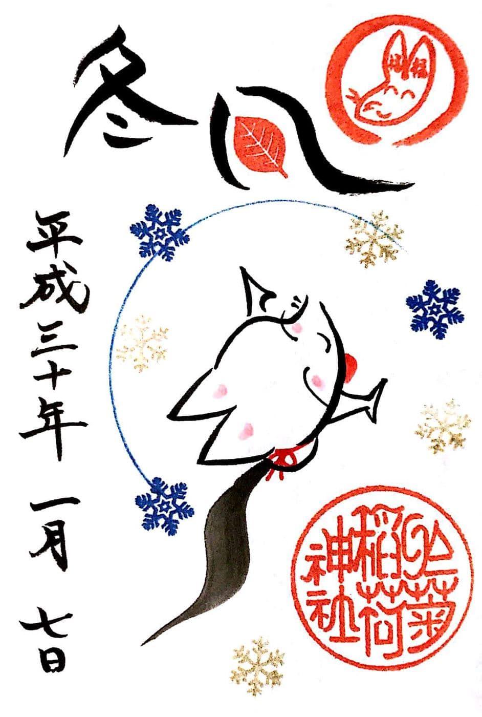 """於菊稲荷神社の御朱印"""
