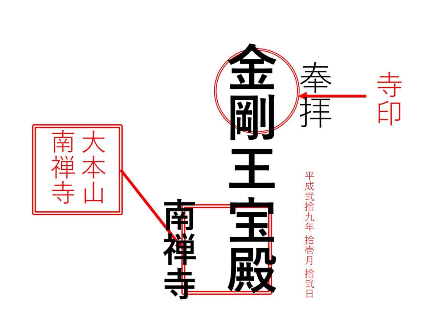 """""""南禅寺の御朱印解説"""""""