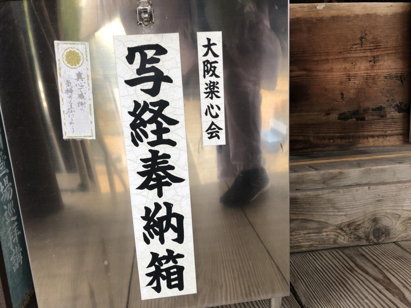 """""""納経箱"""""""