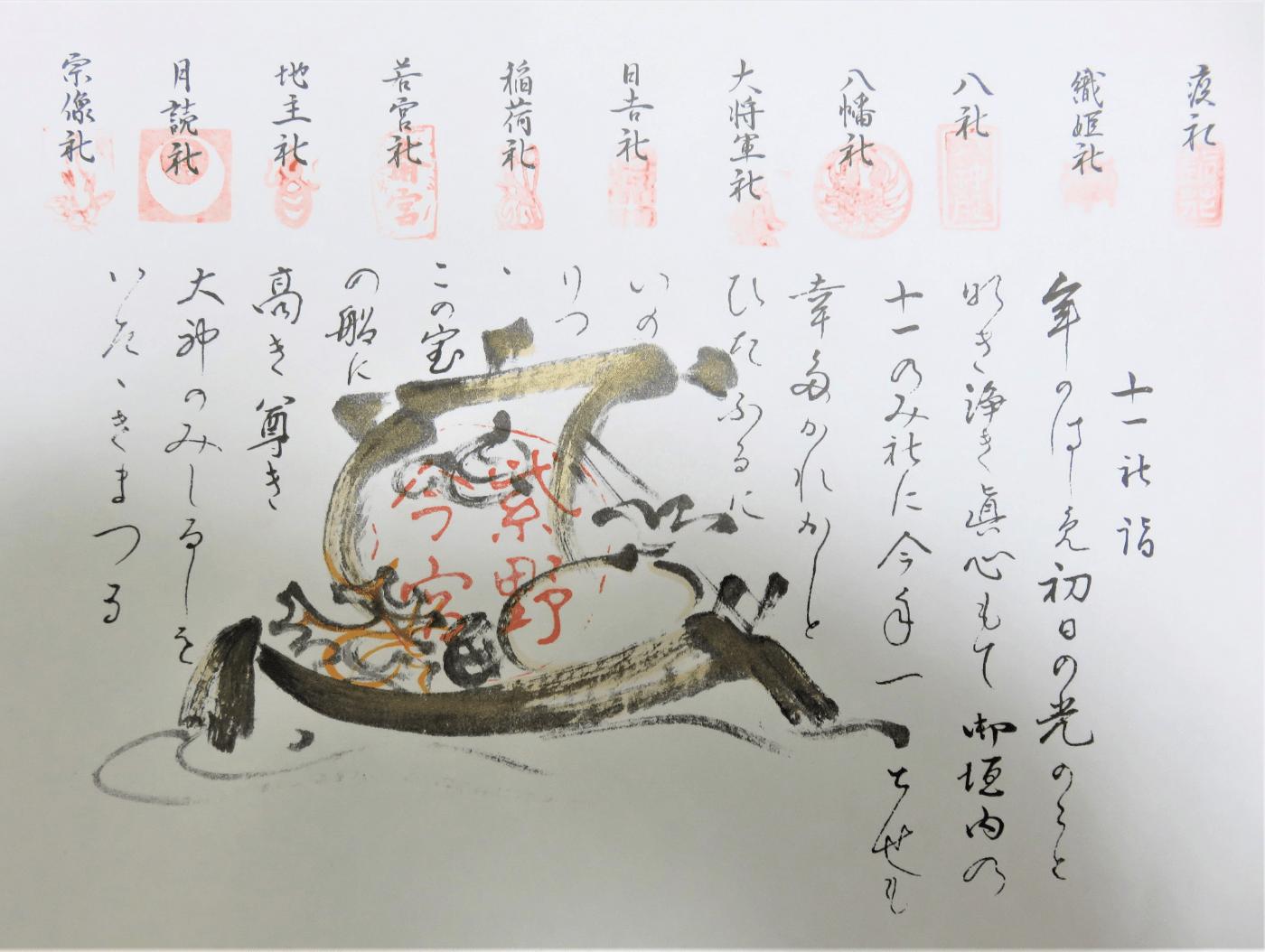"""""""今宮神社の宝船十一社詣の御朱印"""""""