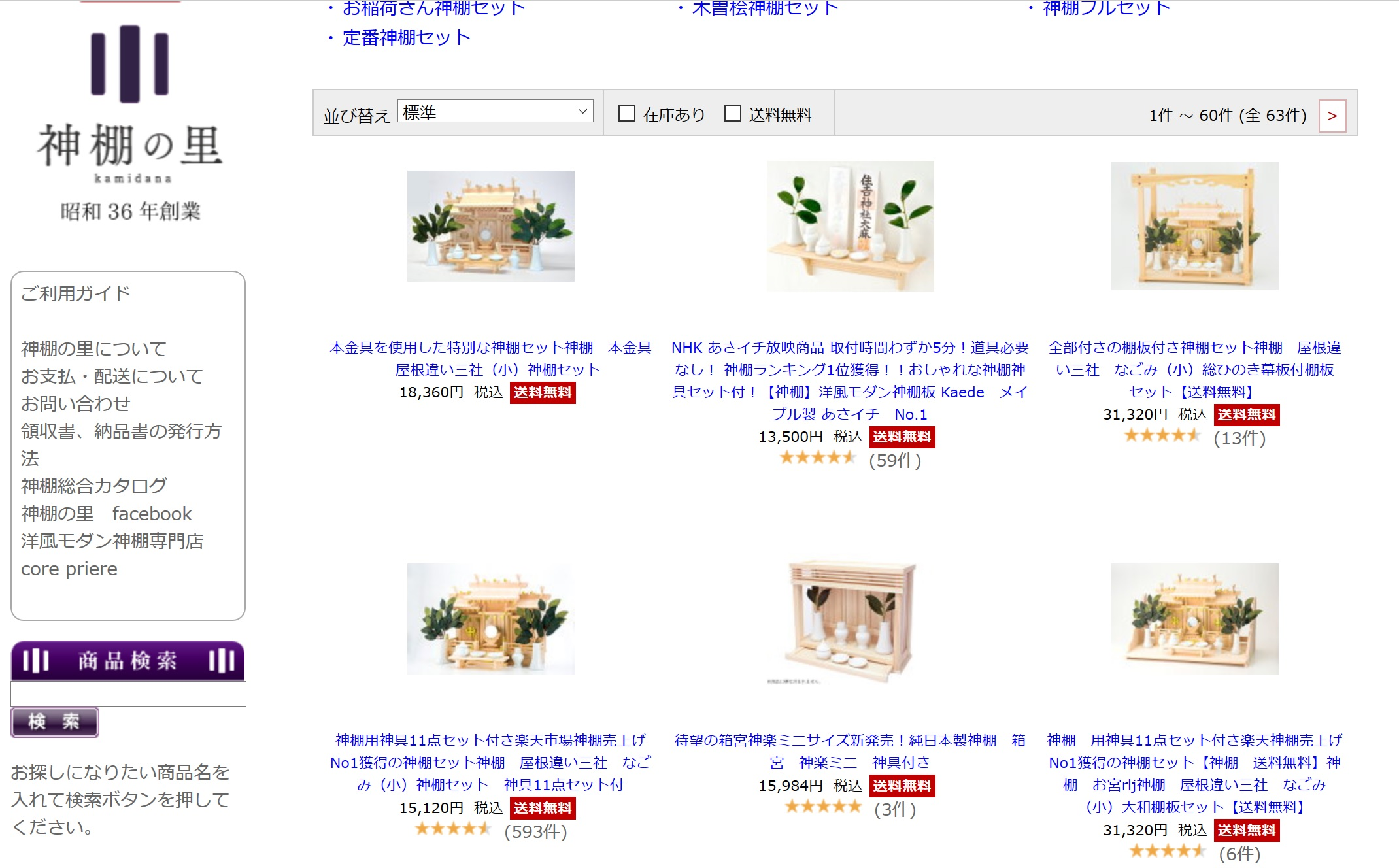 楽天の神棚の里通販サイト