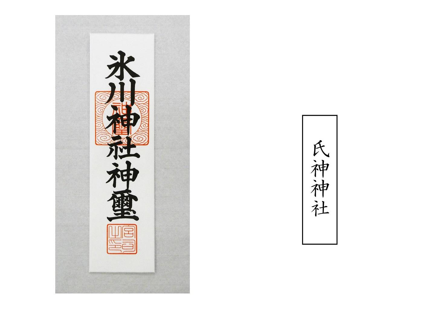 氏神神社のお札