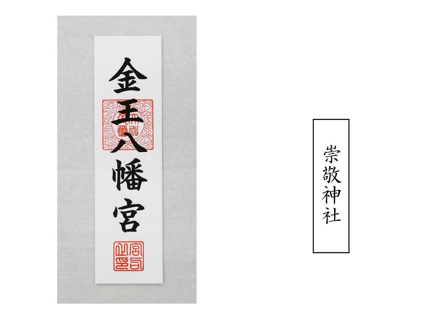 崇敬神社のお札