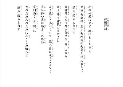 神棚 拝 詞 神社で参拝の際に唱える祝詞の種類3つ