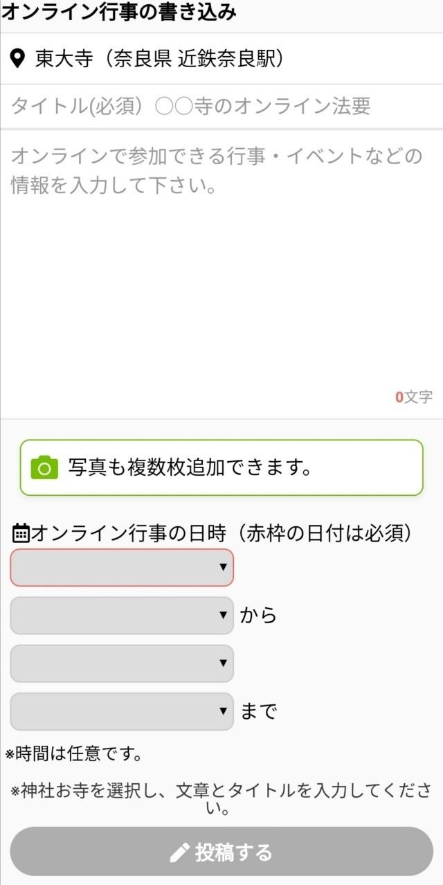 """""""オンライン行事投稿画面"""""""