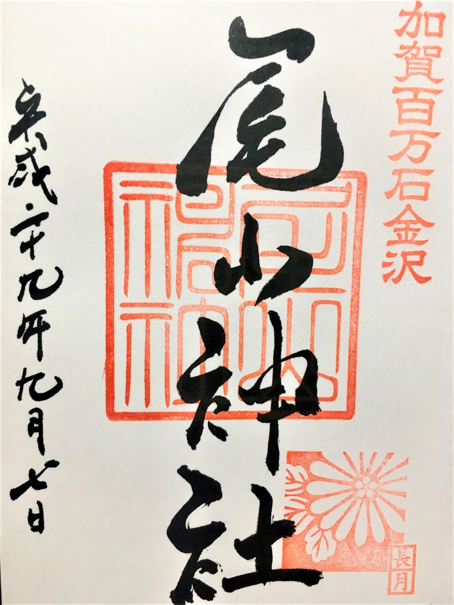 尾山神社 御朱印