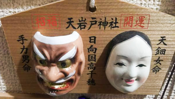 """天岩戸神社の絵馬"""