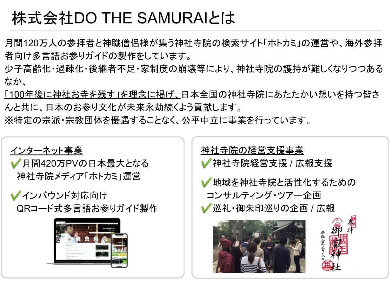 株式会社DO THE SAMURAIの紹介