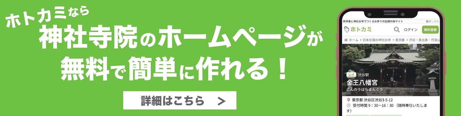 神社寺院のホームページが無料でかんたんに作れる!