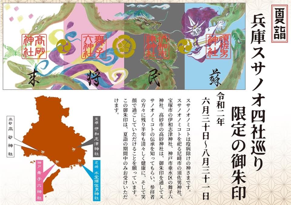 【公式】兵庫スサノオ四社巡り