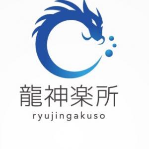 龍神楽所さんのプロフィール画像