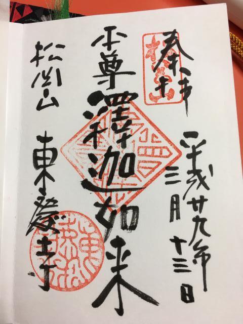 東慶寺の御朱印