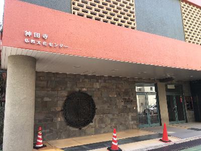 神田寺の建物その他