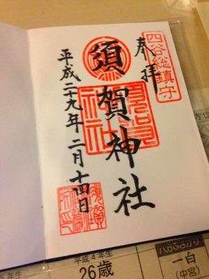 須賀神社の御朱印