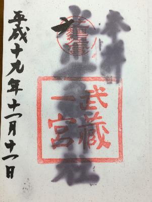 氷川女体神社の御朱印
