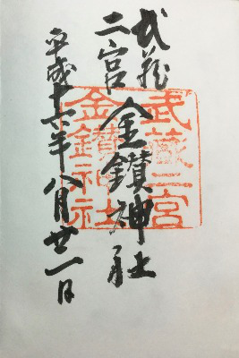 金鑚神社の御朱印