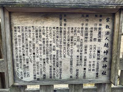 越峠荒神社の歴史