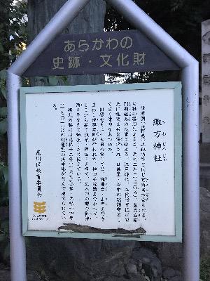諏方神社の歴史