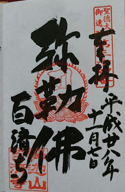 滋賀県百済寺の御朱印