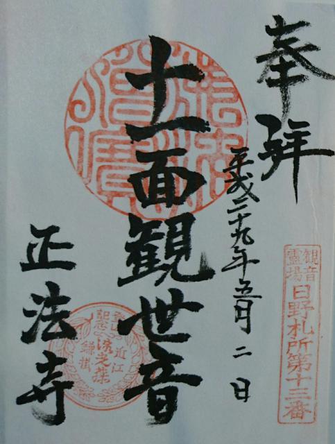 滋賀県正法寺の御朱印