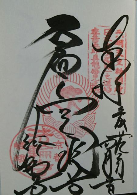 京都府法輪寺の御朱印