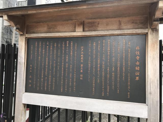 眞性寺の歴史