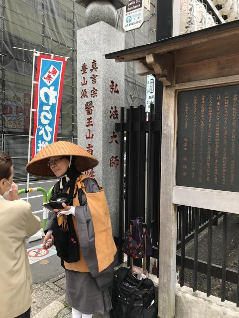 眞性寺(東京都)