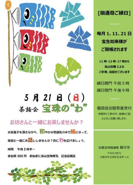 藤次寺(大阪府谷町九丁目駅) - お祭りの写真
