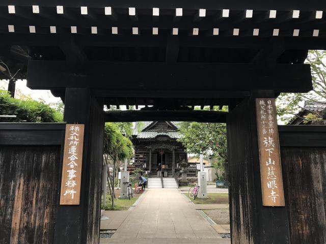 埼玉県慈眼寺の山門