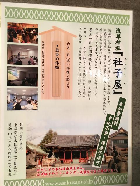 浅草神社の体験その他