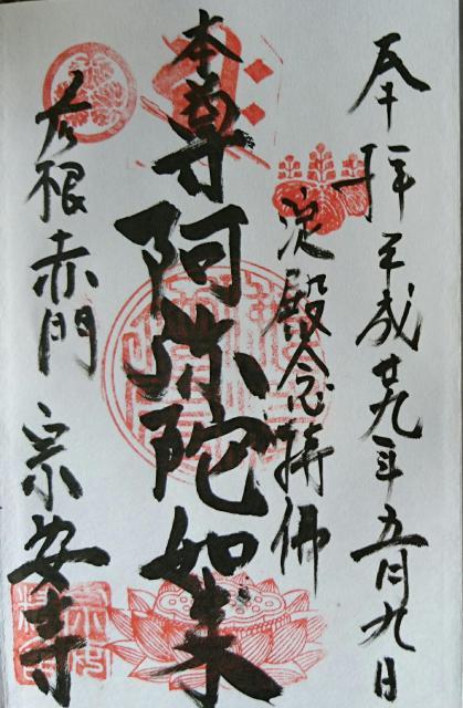 滋賀県宗安寺の