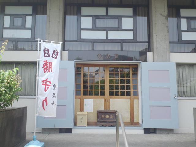 宝泉寺の建物その他