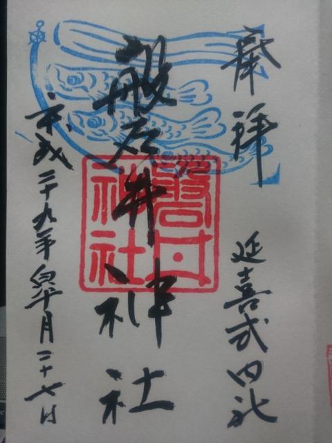 磐井神社の