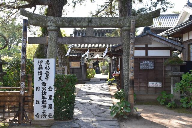 山口県円政寺の鳥居