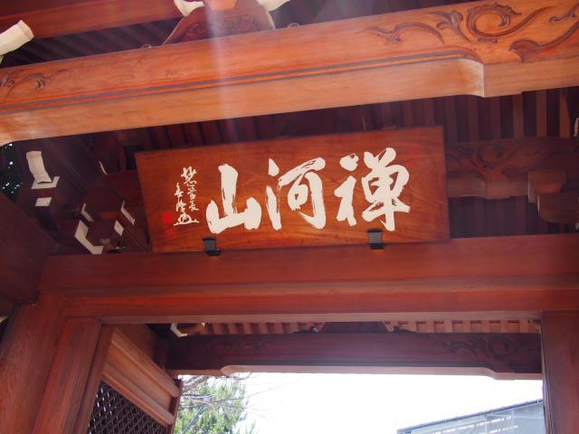 東北寺の山門