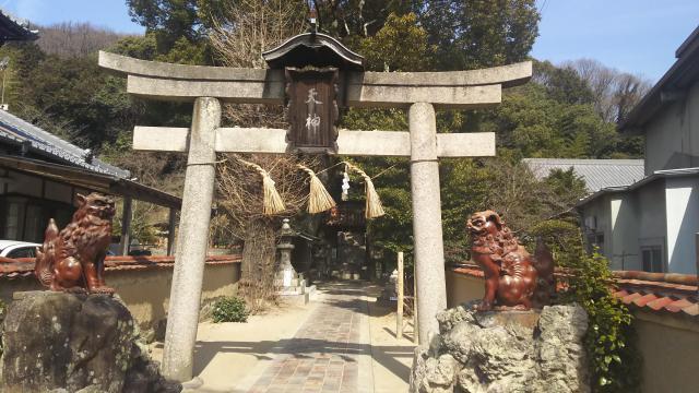 岡山県天津神社の鳥居