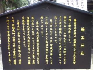 藤基神社の歴史