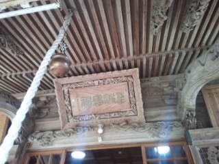 新潟県藤基神社の建物その他