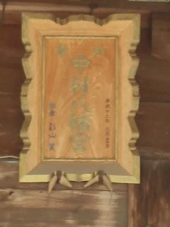 中村八幡宮の建物その他