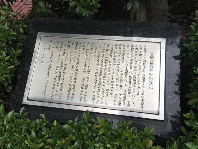 有楽稲荷神社(東京都有楽町駅) - 歴史の写真