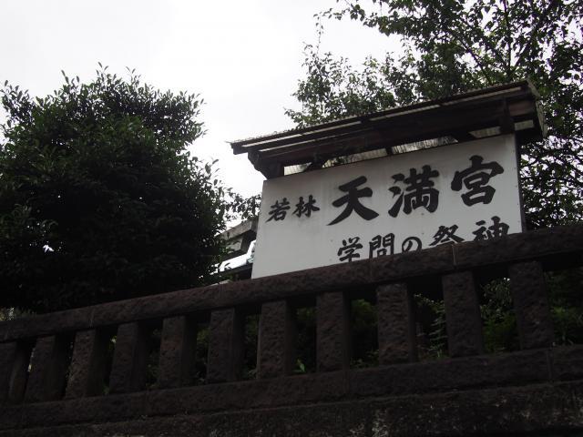 北野神社(若林天満宮)の建物その他