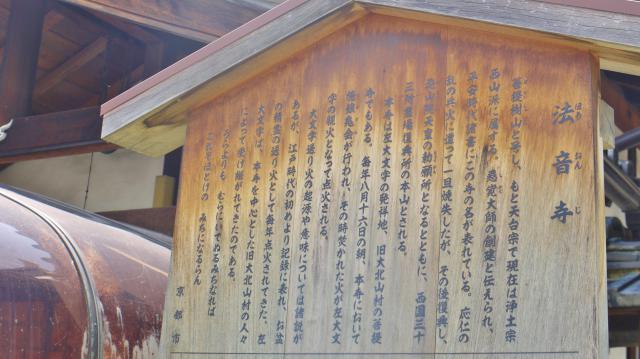 鹿苑寺(金閣寺)の近くの神社お寺|法音寺