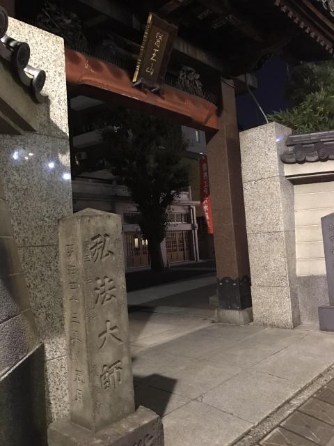 眞性寺の建物その他
