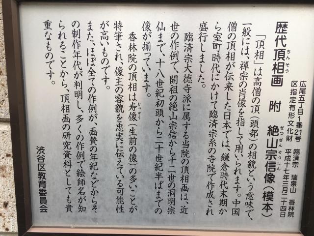 香林院の歴史