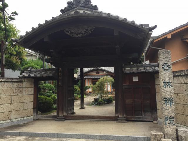 香林院の建物その他