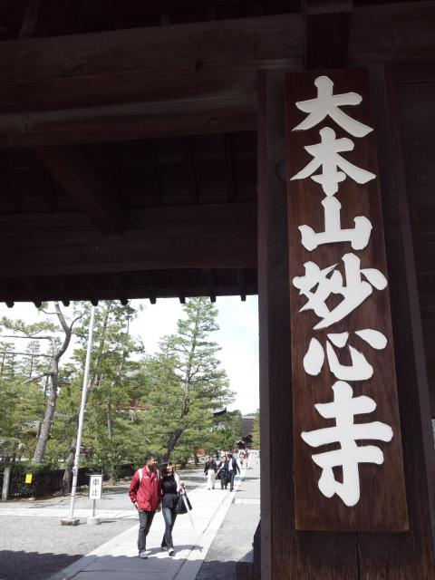 妙心寺の建物その他