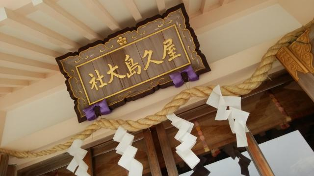 光照寺の近くの神社お寺|屋久島大社