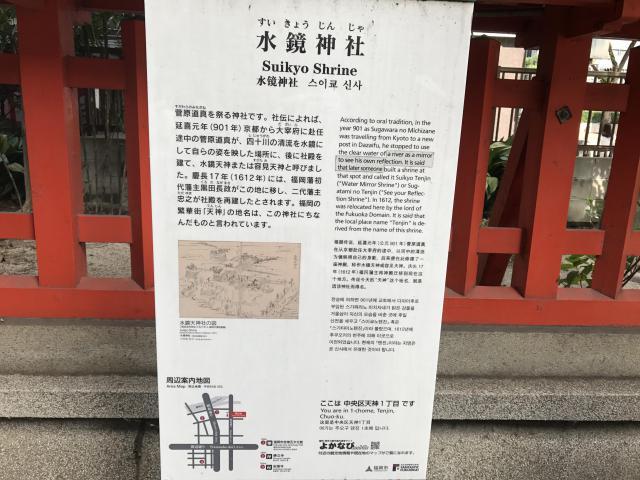 水鏡天満宮の歴史